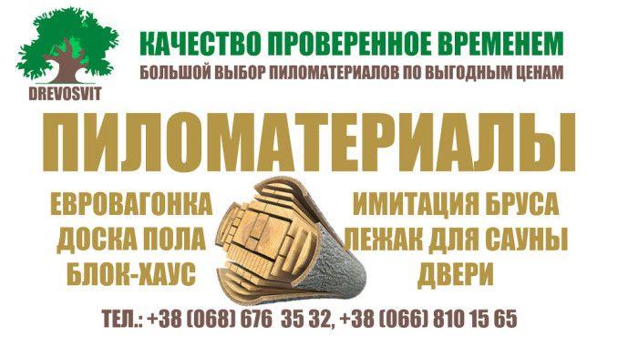 Древосвит - пиломатериалы